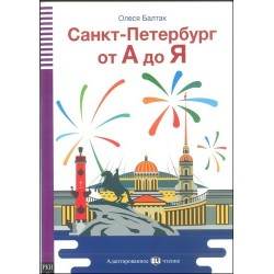 Sankt-Peterburg ot A do Ja + CD